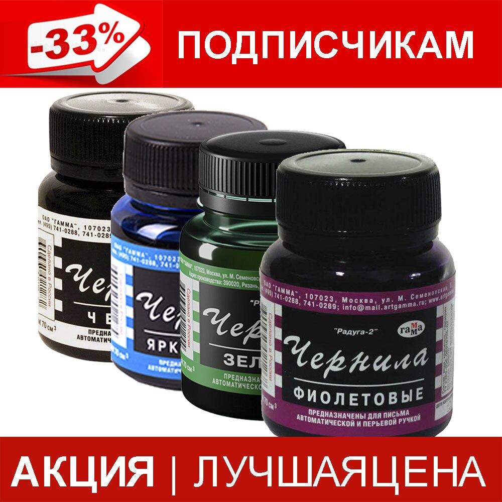 Чернила Гамма Радуга 70мл черные/фиолетовые/зеленые/ярко-синие/красные