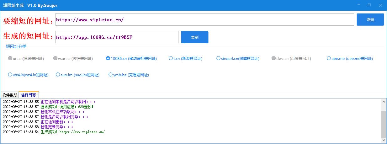 PC腾讯绿标短网址生成助手
