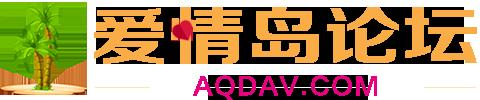 爱情岛论坛 - 亚洲品质自拍视频网站,极速福利视频在线观看 - 首頁