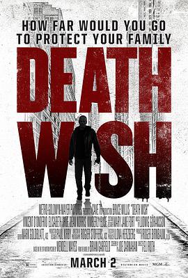 猛龙怪客 Death Wish