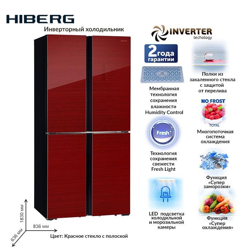 Инверторный Холодильник HIBERG RFQ-490D NFGR цвет стеклянного фасада - красное стекло с полоской