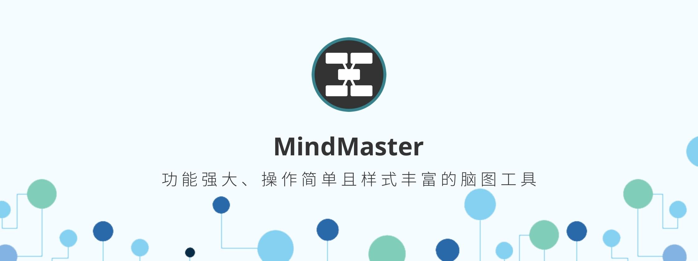 亿图思维导图 MindMaster Pro v7.2.2 官方中文版