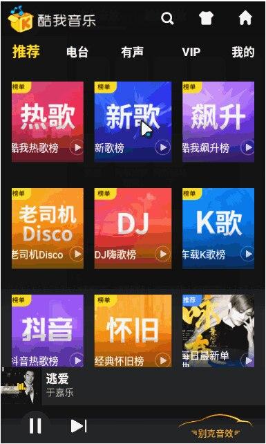 酷我音乐TV/机车版v5.0.0.7
