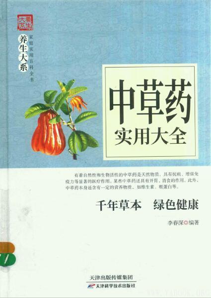 《中草药实用大全》封面图片