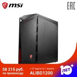 الكمبيوتر MSI لانهائي 8SH-895RU إنتل كور i5 8400 (2.8 GHz)/8192 MB/1000 + 128SSD \ غيفورسي GTX1660 ايرو ITX (6144 MB)/BT (9S6-B91551-895)