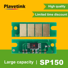 Plavetink для Ricoh SP150 черный постоянный тонер-чип SP150w SP150SUw SP150 SP150H SP150su SP 150LE 150SU 150 150H чипы сброса