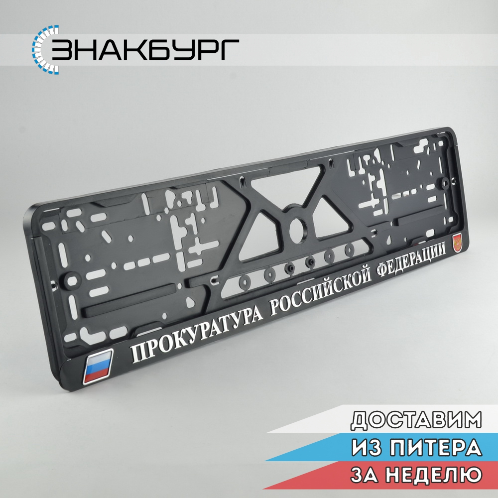 G05License plate frame. License plate cover. Car number plate. Plactic number plate holder. Tuning accessory. Exclusive design. Relief 3D chrome letters. RUSSIA. A.R1.RELIEF