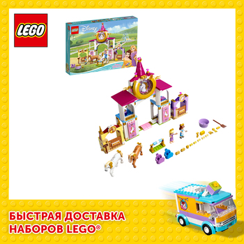 Конструктор LEGO Disney Princess Королевская конюшня Белль и Рапунцель 1