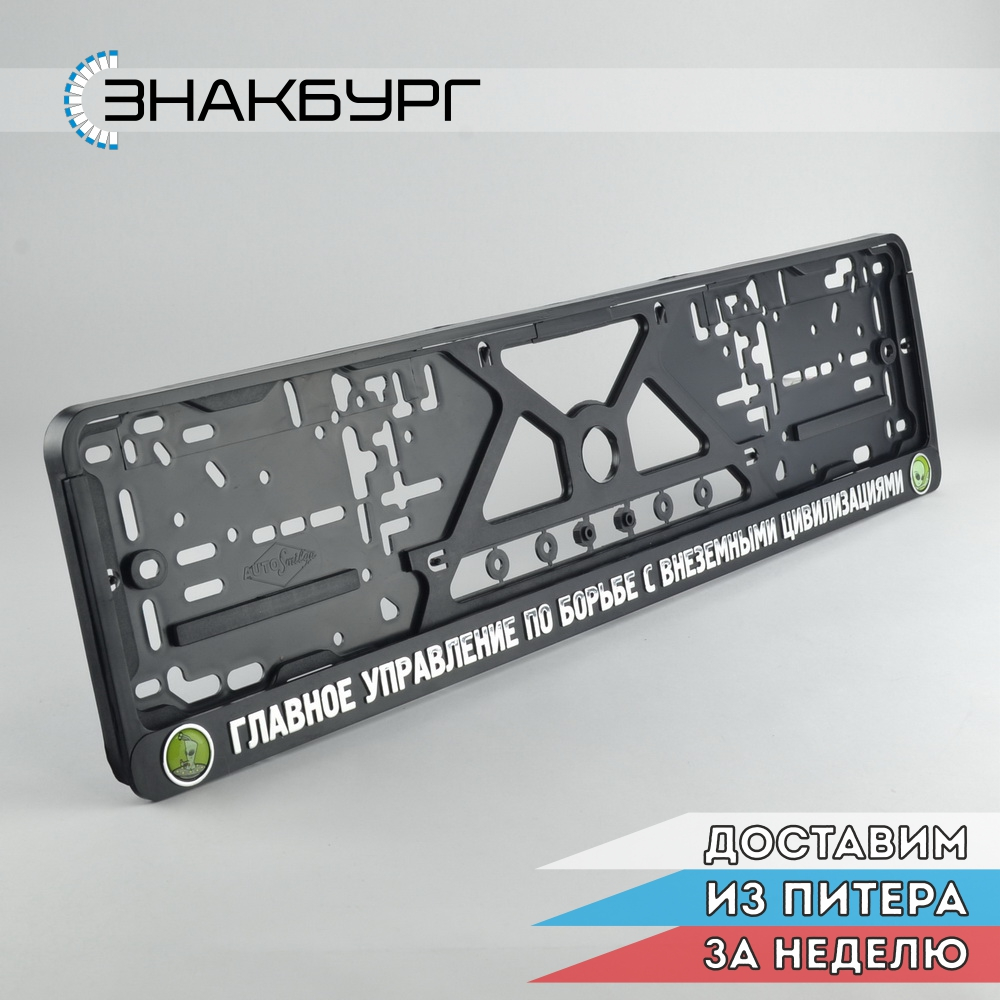 F03License plate frame. License plate cover. Car number plate. Plactic number plate holder. Tuning accessory. Exclusive design. Relief 3D chrome letters. RUSSIA. A.R1.RELIEF