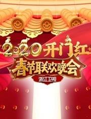 2020浙江卫视春晚