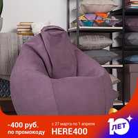 Lima-poof large Delicatex lilac Large Bean Bag Sofa Lima Lounger Seat Chair Living Room Furniture Removable Cover With Filler Kids Comfortable Sleep Relaxation Easy Beanbag Bed Pouf Puff Couch Tatam Solid Poof Pouffe