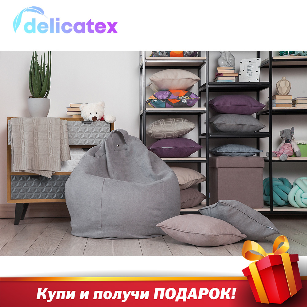 Bean Bag, Poof, Lazy Sofa, Tatami, For Living Room, For Children's Lima Delicatex Gray Without Filler, For Home