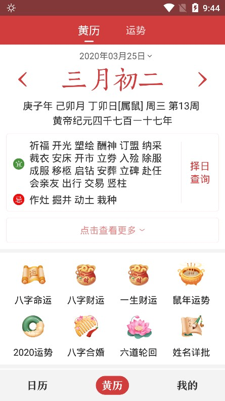 中华万年历最新版下载安装