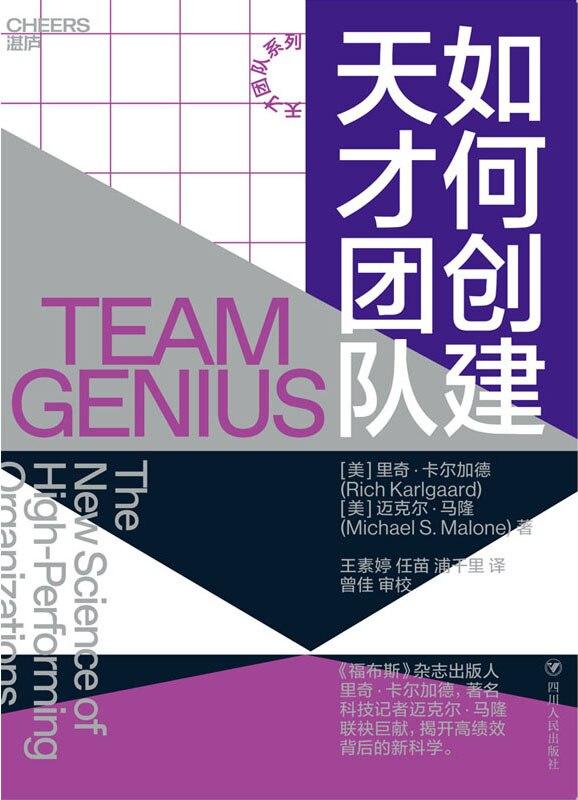 《如何创建天才团队》里奇·卡尔加德 & 迈克尔·马隆【文字版_PDF电子书_下载】