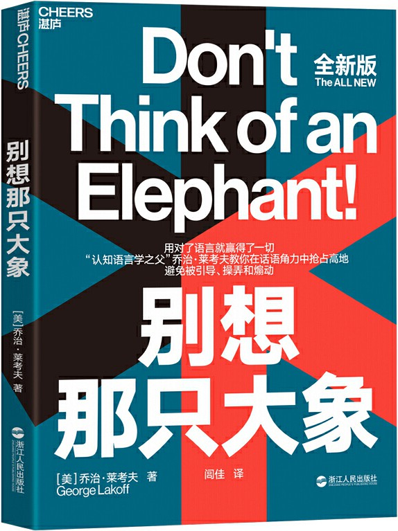 《别想那只大象》[美]乔治·莱考夫(Georgel Lakoff);闾佳译【文字版_PDF电子书_下载】
