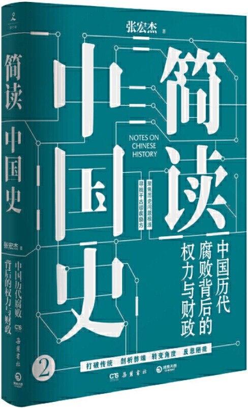 《简读中国史2:中国历代腐败背后的权力与财政》封面图片