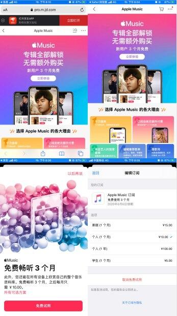 京东撸3个月IOS苹果手机 Music会员