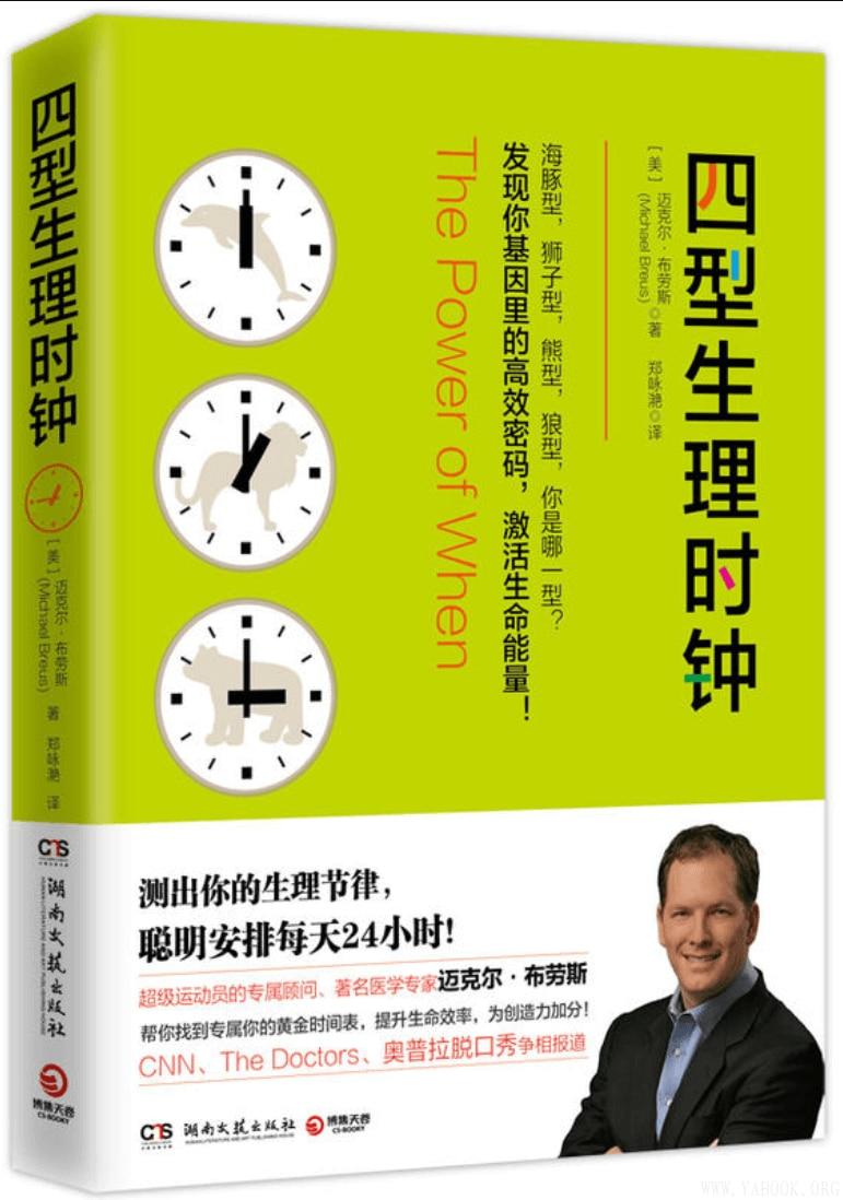 《四型生理时钟》封面图片