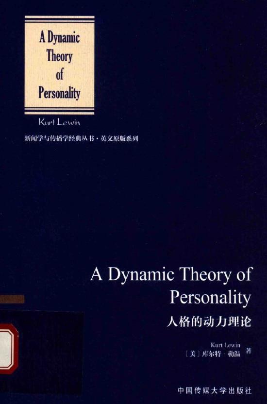 《人格的动力理论,A Dynamic Theory of Personality》封面图片