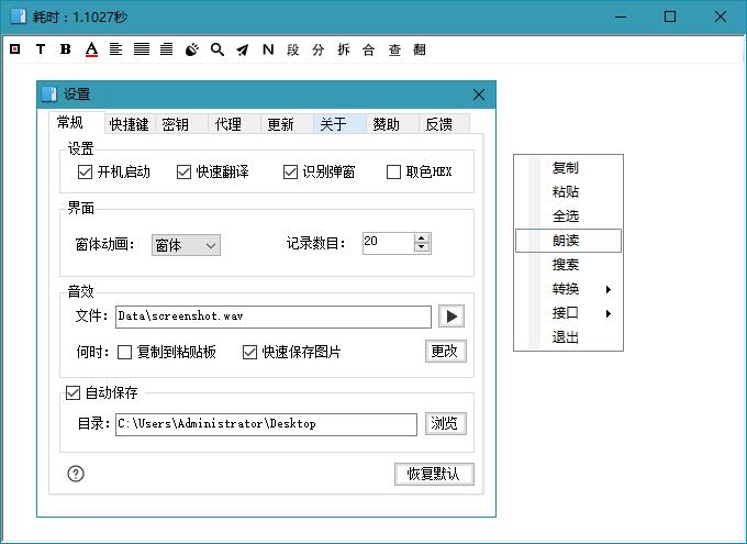 天若OCR文字识别工具v5.0.0 免费开源最终版