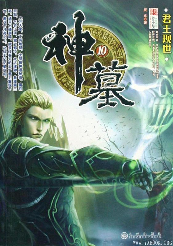 《神墓:君王现世》封面图片