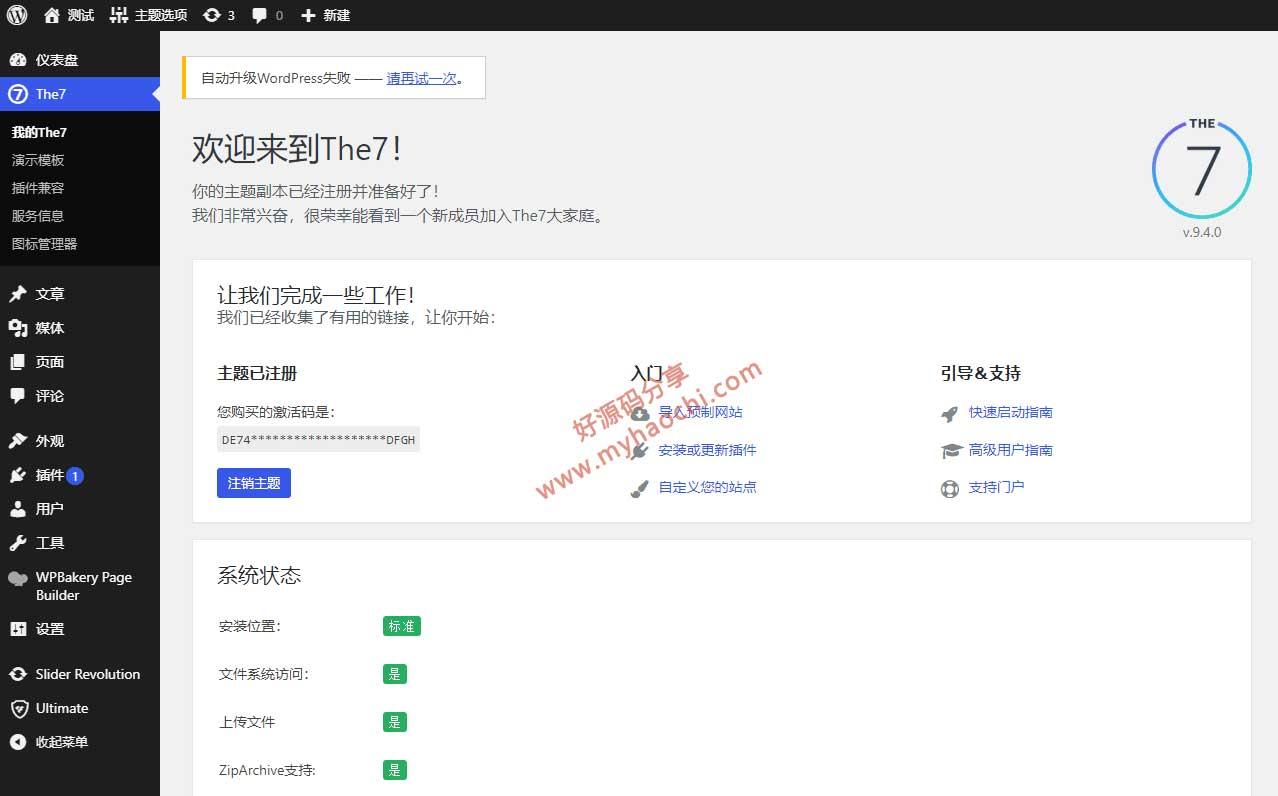 wordpress模版The7可视化建站9.40最新汉化版带秘钥某宝售200rmb