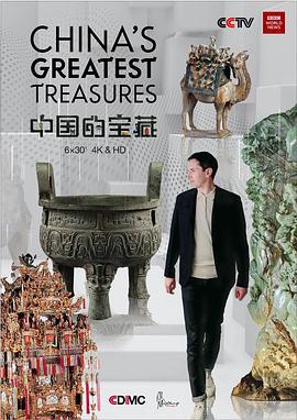 中国的宝藏