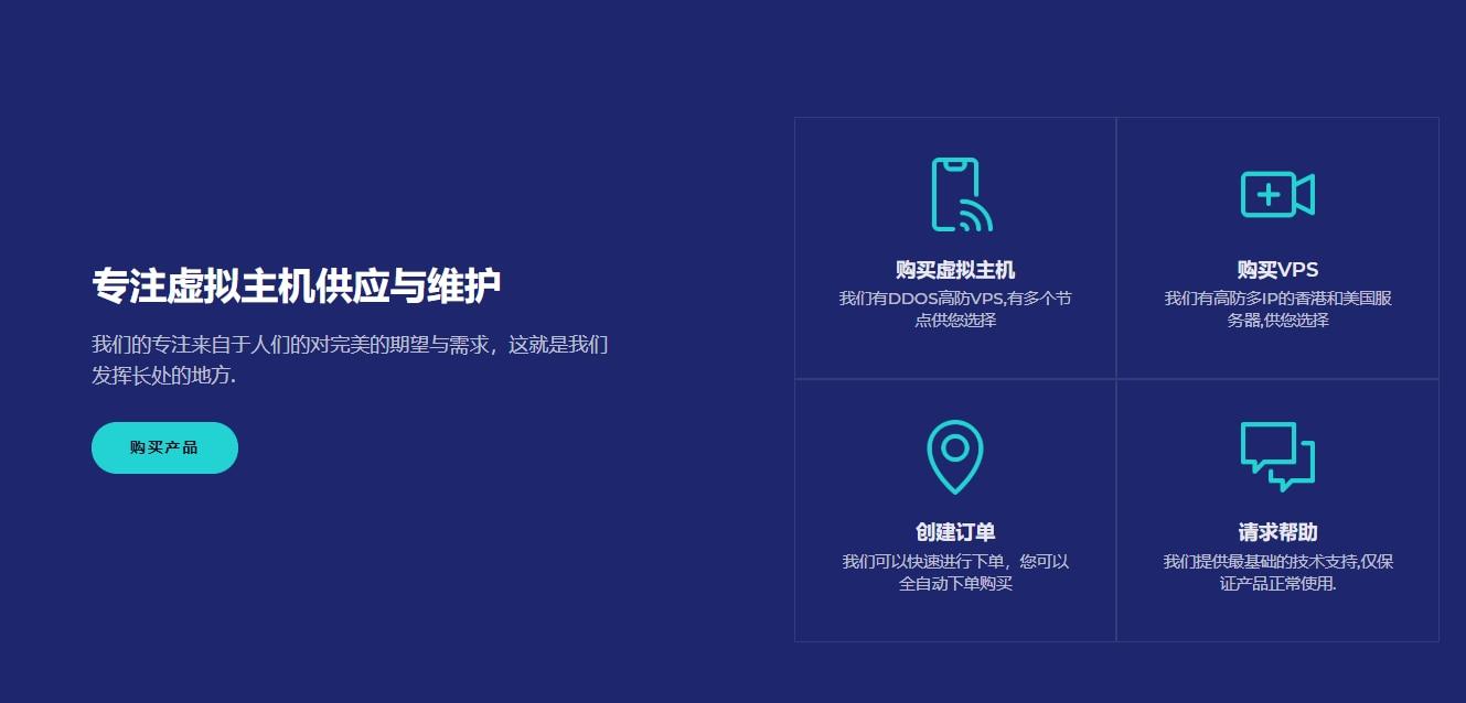 SWAPIDC主机销售系统_附热门模板