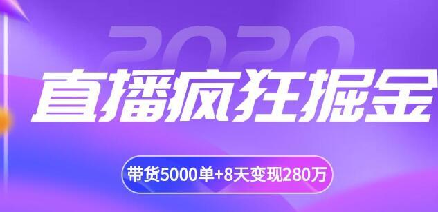 直播疯狂掘金,吸引10万人观看,带货5000单+8天变现280万(百业通用)