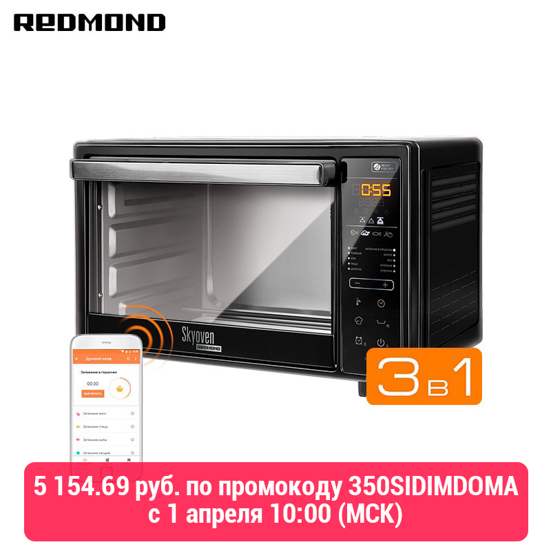 Smart Oven Redmond Sky OvenRO-5707 S Mini