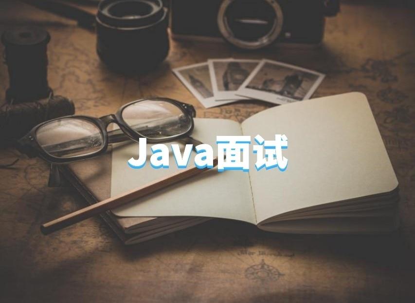 Java面试