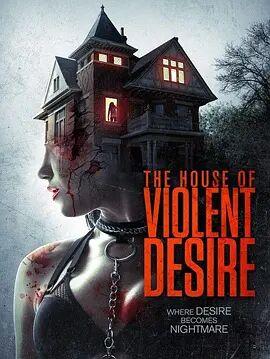 暴力欲望的房子