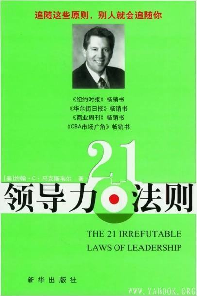 《领导力21法则》封面图片