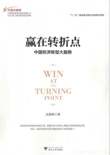 《赢在转折点——中国经济转型大趋势》扫描版[PDF]