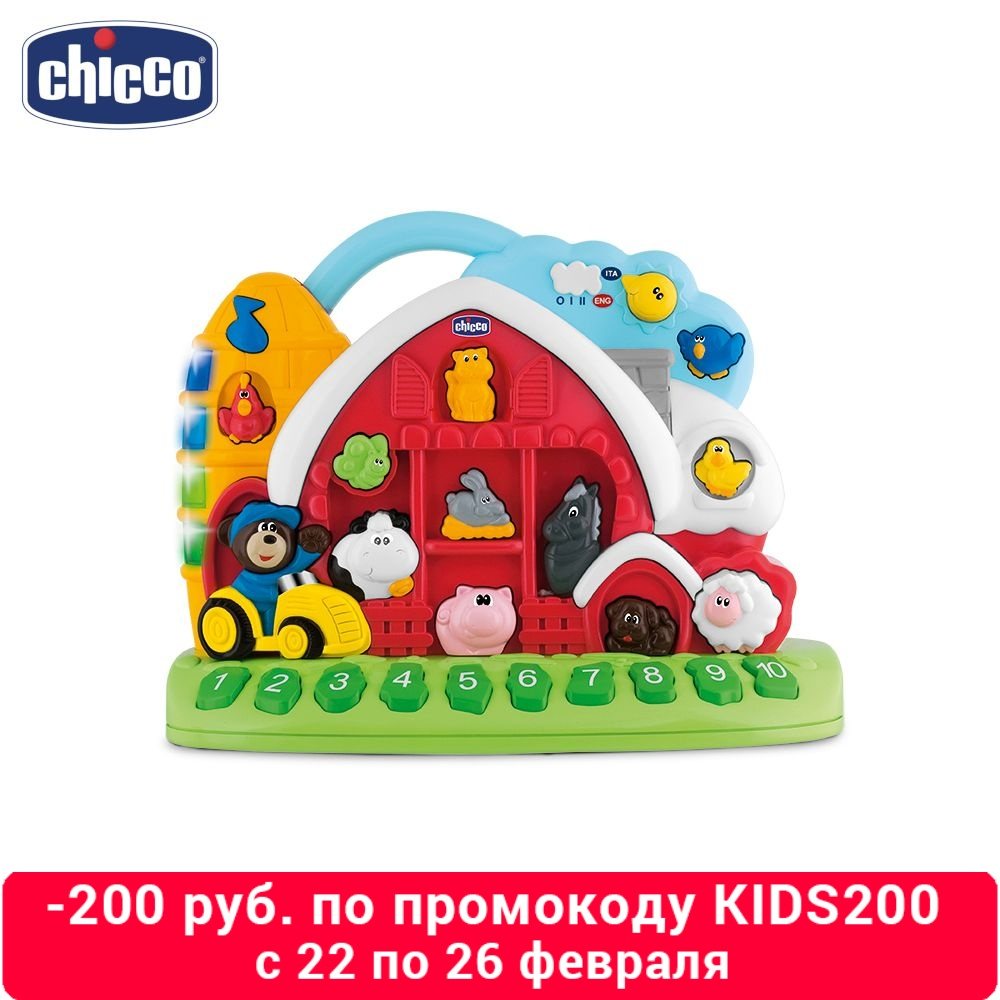 Vocal Toys Chicco 17210 Learning & Education For Boys And Girls Kids Toy Baby Talking Music