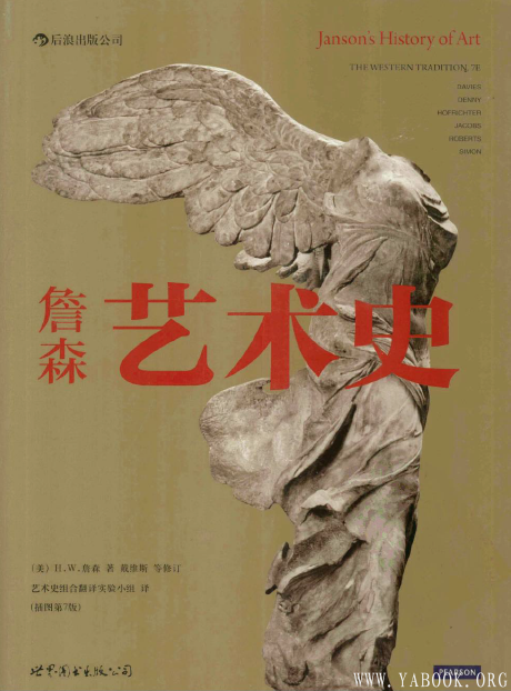 《詹森艺术史(插图第7版)》(Janson's History of Art : The Western Tradition, 7E)[PDF]