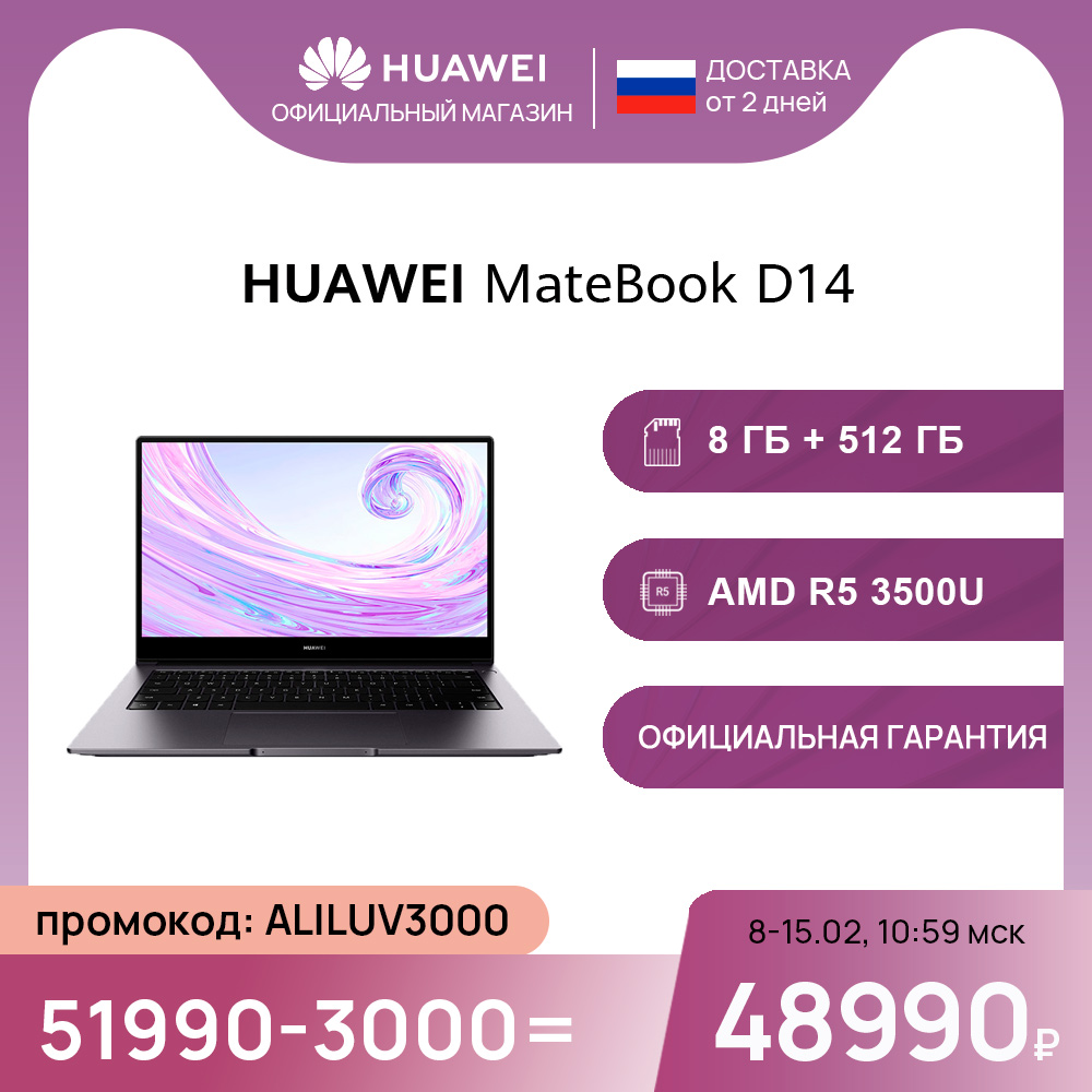 Ноутбук HUAWEI Matebook D 14 AMD Ryzen 5 3500U 8ГБ + 512ГБ SSD  Radeon™ Vega 8 Соотношение экрана к корпусу: 84% Gray