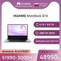 Ноутбук HUAWEI Matebook D 14|AMD Ryzen 5 3500U|8ГБ + 512ГБ SSD| Radeon™ Vega 8|Соотношение экрана к корпусу: 84%|Gray