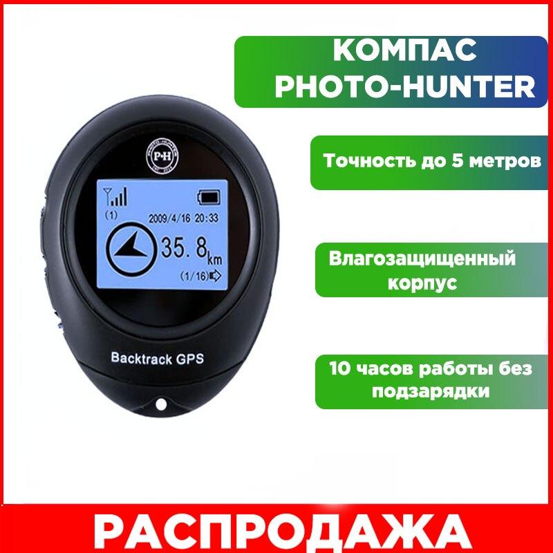 Boussole GPS Navigation récepteur de poche localisateur USB boussole électronique Rechargeable pour voyage en plein air Photo-chasseur
