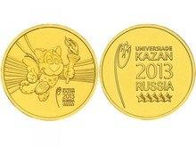 Юбилейные монеты 10 рублей 2013 Универсиада в Казани Набор 2 шт