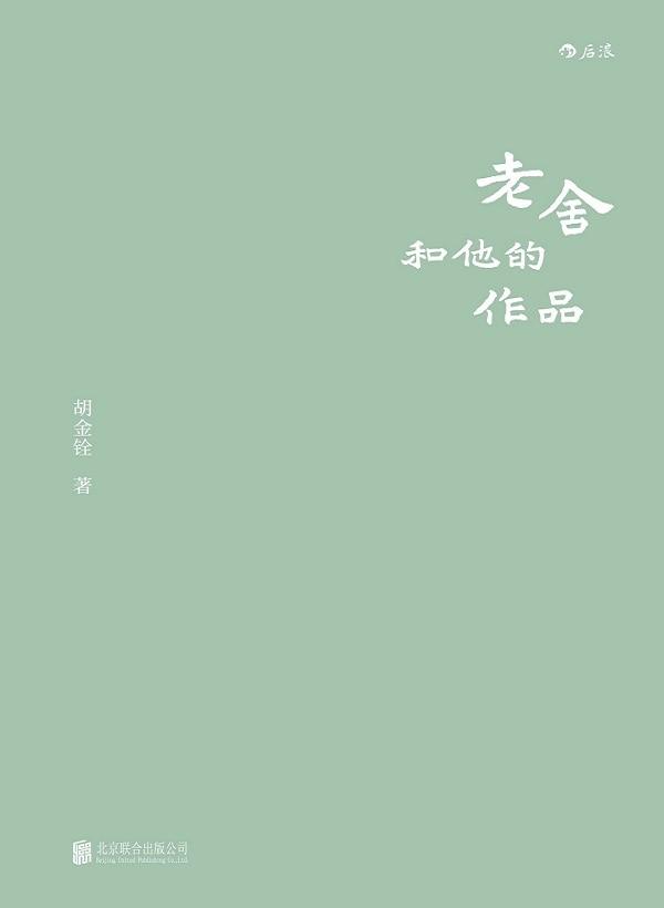 《老舍和他的作品》胡金铨【文字版_PDF电子书_下载】