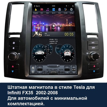 Штатная cassette player style Tesla for Infiniti FX35 2002-2008