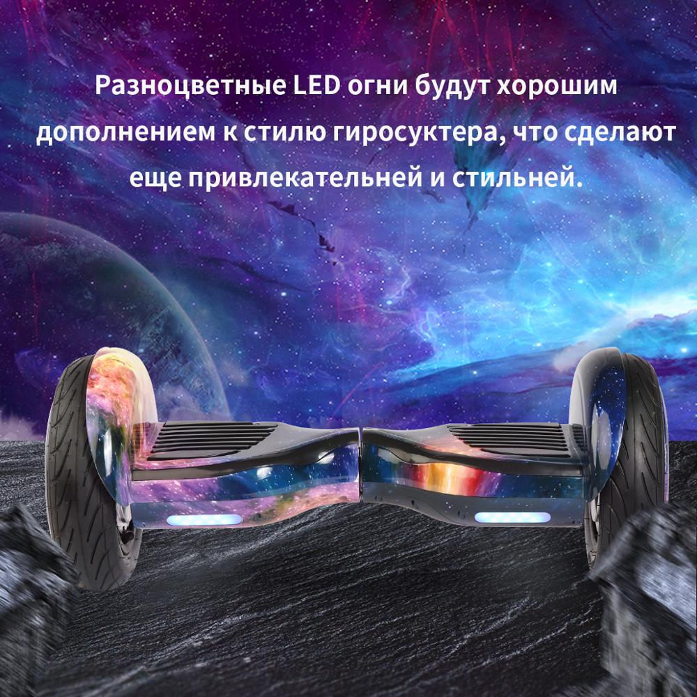 Купить с кэшбэком GyroScooter Hoverboard PT 10.5 inch with bluetooth two wheels smart self balancing scooter Galaxy APP Tao-Tao hover board