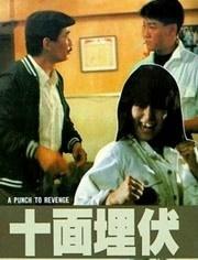 十面埋伏(1989)