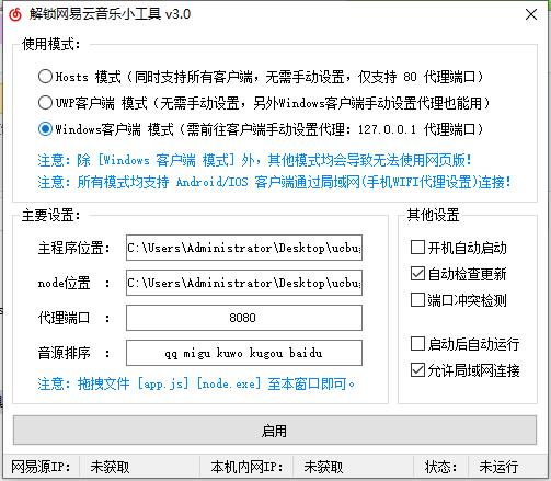 网易云灰色音乐解锁工具v3.0 支持下载