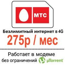 Безлимитный интернет МТС 275 руб/мес по всей России сим карта с безлимитным интернетом 4G для любого устройства