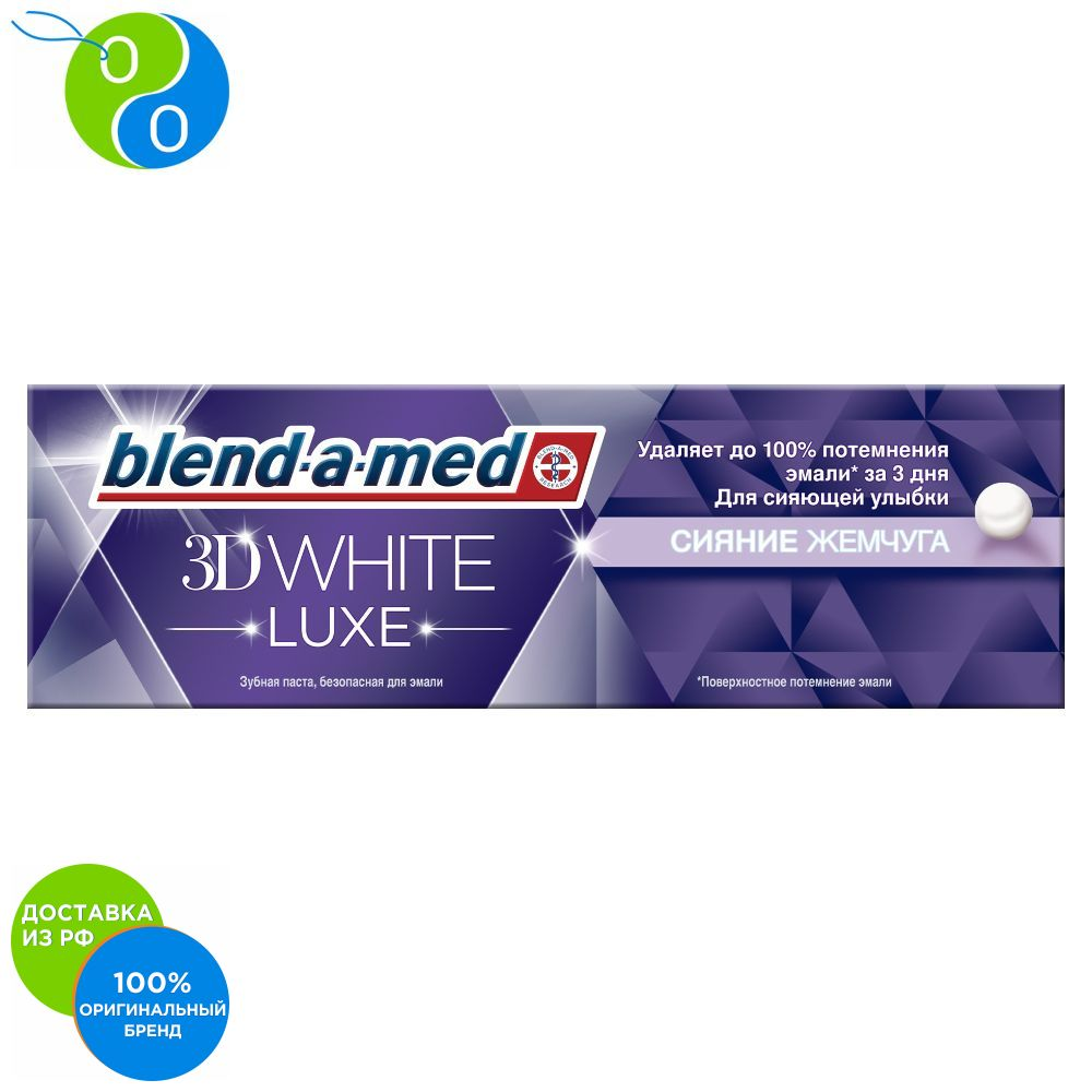Toothpaste Blend-a-med 3D White Luxe Radiance pearls, 75 ml,toothpaste, paste, fluoro, enamel, oral, b, blend, a, med, blend-a-med, ipana, az, whitening, therapeutic, 3d, white, 50 ml, 75 ml, 100 ml, white teeth, cario tb ml a 813 lanse wireless doorbell set white blue