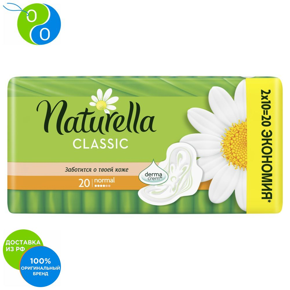 Women scented pads Naturella CLASSIC Normal (with chamomile aroma) Duo, 20 pcs.,sanitary napkin Naturella, sanitary napkins Naturella, feminine pads Naturella, feminine pads Naturella, sanitary napkin, sanitary napkins цена 2017