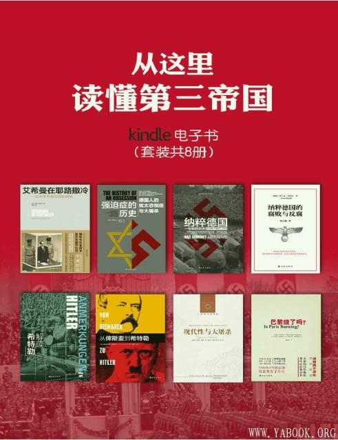 《从这里读懂第三帝国(套装共8册)》封面图片