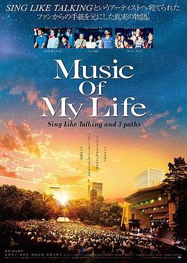 音乐人生(2017)